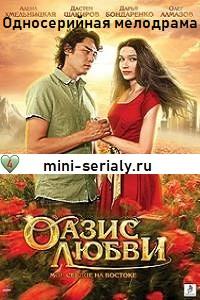 Оазис любви фильм мелодрама