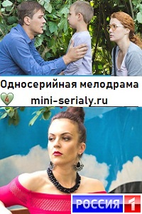 Одиночка русский фильм 2016