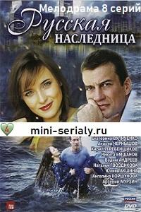 Русская наследница сериал онлайн