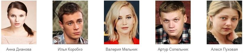 Серебряный отблеск счастья сериал актеры