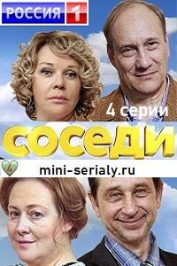 Соседи сериал 2018 комедия