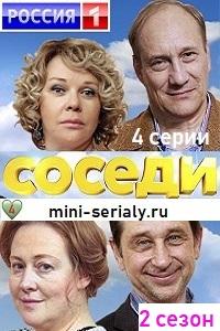 Соседи сериал 2019 комедия