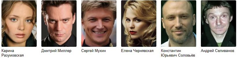 Соучастники фильм Россия 2015 актеры