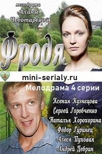Фродя сериал мелодрама смотреть