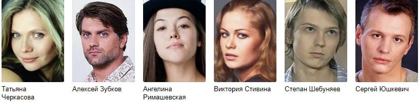 Четвертый пассажир фильм 2013 актеры