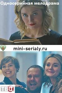 Московский романс фильм 2019