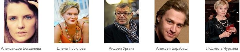 Призраки Замоскворечья 2019 сериал актеры