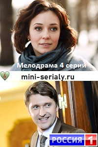Чистая психология сериал 2019
