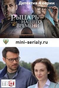 Рыцарь нашего времени сериал