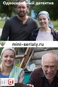 Сельский детектив фильм 2019