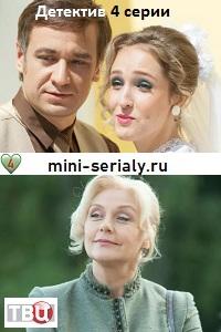 Чисто советское убийство сериал