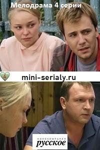 Васильки мини сериал смотреть