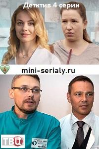Некрасивая подружка сериал 2019