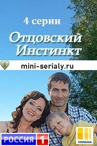 Отцовский инстинкт сериал Украина