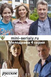 Сухарь сериал смотреть онлайн