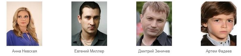 Сухарь сериал смотреть онлайн актеры