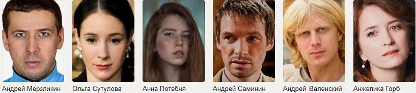 Дочь баяниста фильм 2012 актеры