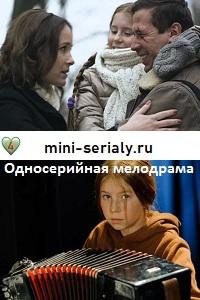 Дочь баяниста фильм 2012
