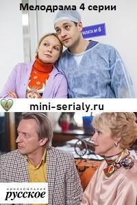 Жених для дурочки сериал