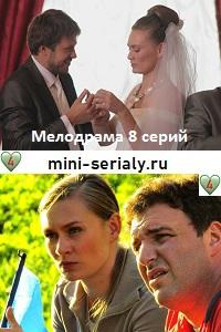 Идеальный брак сериал 2012
