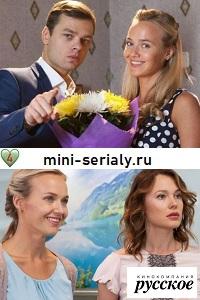 Мезальянс сериал 2015 смотреть