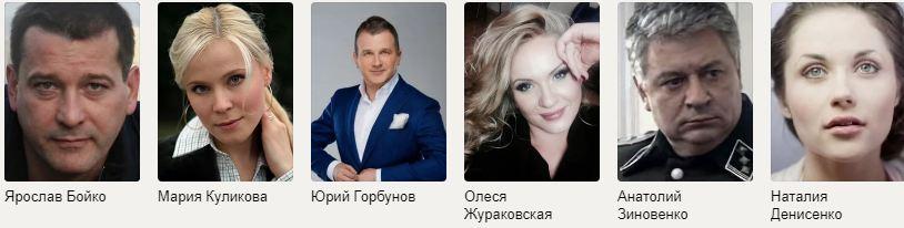 Муж на час сериал актеры