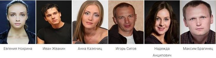 По щучьему велению сериал актеры