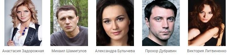 Счастье по договору сериал актеры