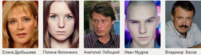 Терапия любовью фильм Россия актеры