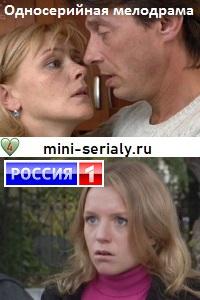 Терапия любовью фильм Россия