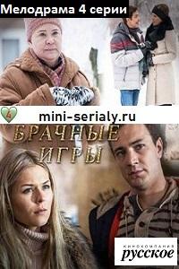 Брачные игры сериал фильм