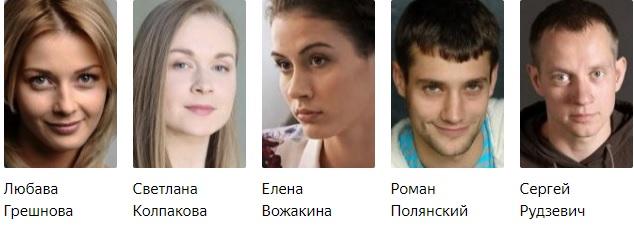 Клуб обманутых жен фильм актеры, роли