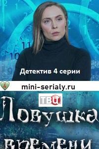 Ловушка времени сериал Россия