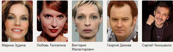 Люблю 9 марта фильм актеры