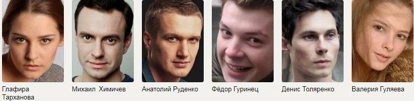 Два Ивана сериал русский актеры