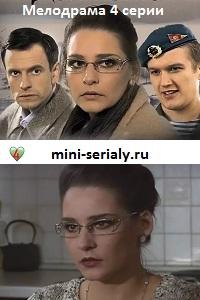 Два Ивана сериал русский 2013