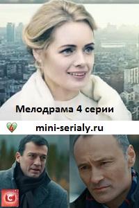Жизнь прекрасна сериал 2020 Украина