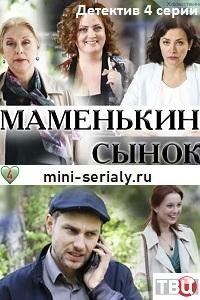 Маменькин сынок детектив Россия