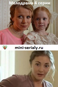 Мать и мачеха сериал 2012