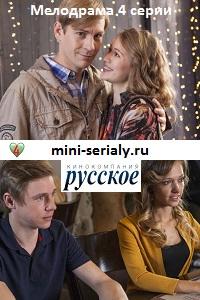 Одиночество сериал русский 2016
