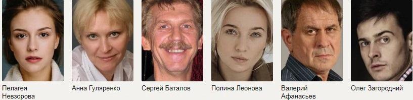 Радуга в поднебесье сериал актеры