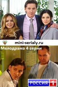 Сжигая мосты сериал Россия 2017