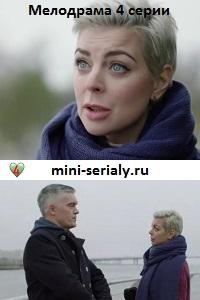 Шаг к счастью сериал 2019