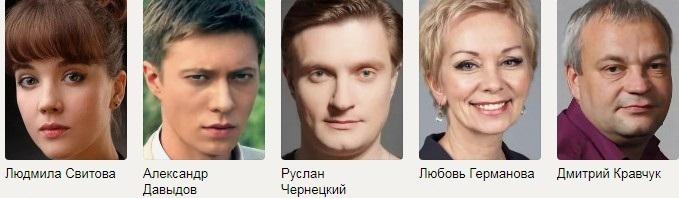 Вера сериал Россия 2017 актеры