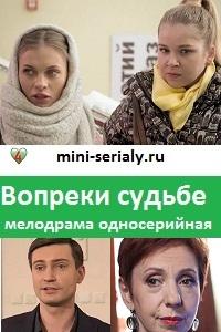 Вопреки судьбе смотреть онлайн Россия