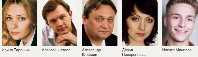 Калейдоскоп судьбы сериал русский актеры