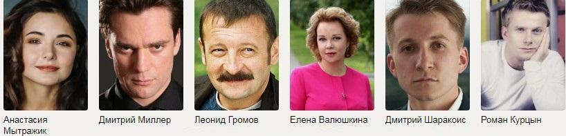 Неваляшка мини сериал 2016 актеры