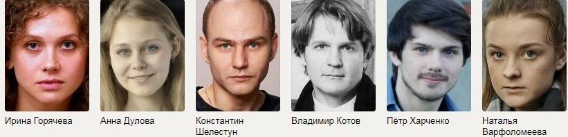 Северное сияние фильм первый актеры