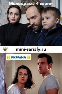 Я тебя найду сериал Украина