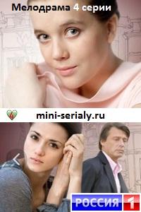 Сводная сестра сериал Россия